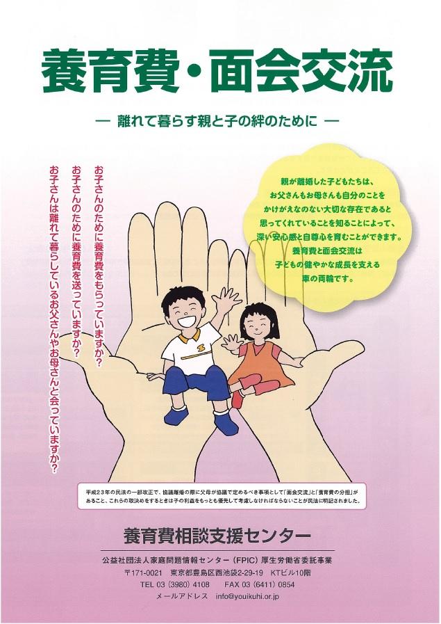 youikuhi-menkaikouryu1